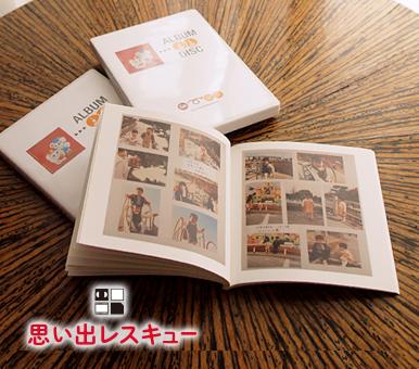 アルバムそのままDVD/フォトブック